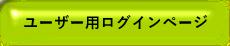 ユーザーログインページ