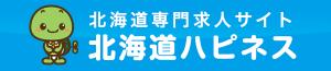 北海道専門求人サイト 北海道ハピネス