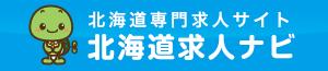 北海道専門求人サイト 北海道求人ナビ