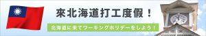來北海道打工度假!(北海道に来てワーキングホリデーをしよう!)
